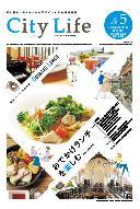 「シティライフ」阪神・神戸版・2017年05月