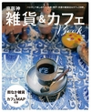 エルマガジン社「雑貨&カフェBook」