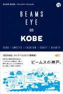 「BEAMS EYE on KOBE」