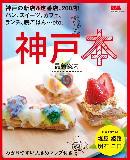 京阪神エルマガジン社「神戸本」2017年4月